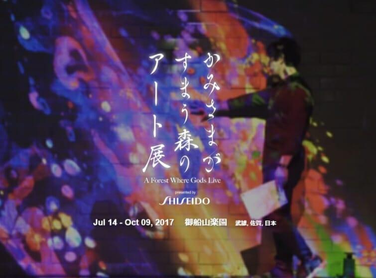 """デジタルアートによる""""連続する生命""""の創造、「資生堂 presents チームラボ かみさまがすまう森のアート展」が御船山楽園で開催"""