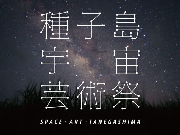 宇宙に一番近い島で、未来に一番近い芸術祭を。「第一回種子島宇宙芸術祭」