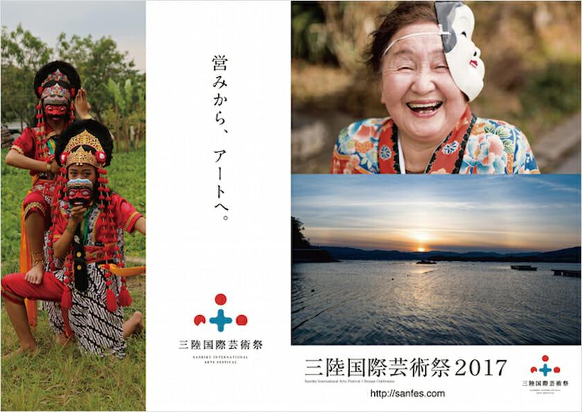三陸国際芸術祭