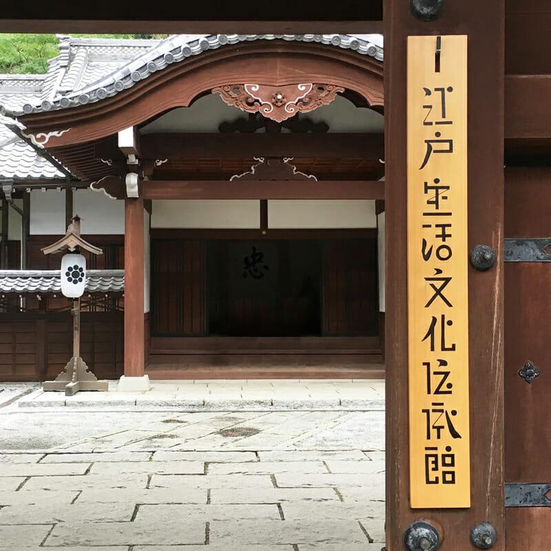 江戸生活文化伝承館 (3)