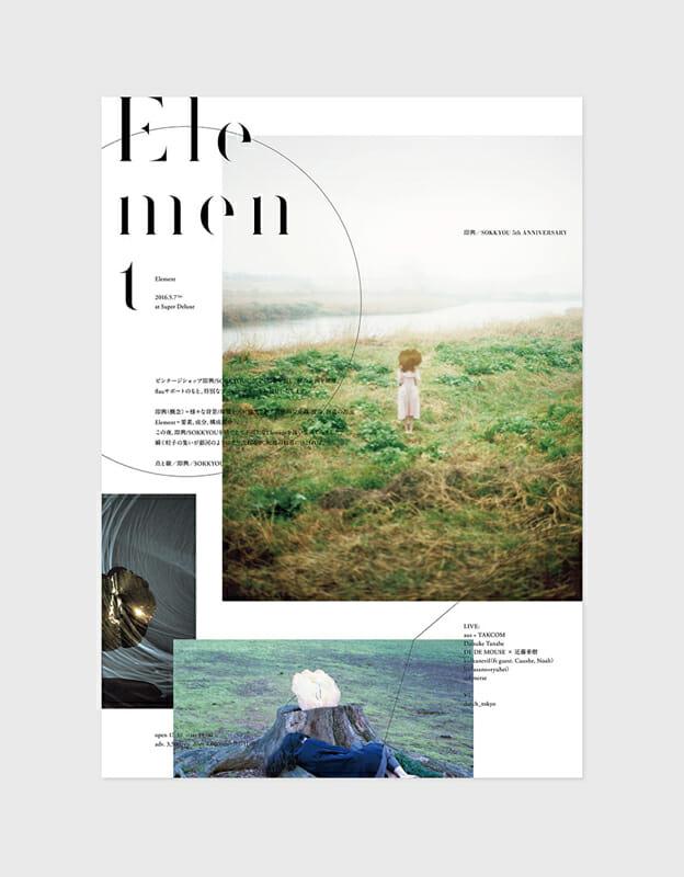 Element (3)
