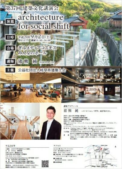 第37回 建築文化講演会