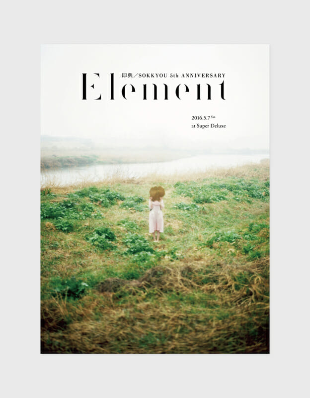 Element (5)