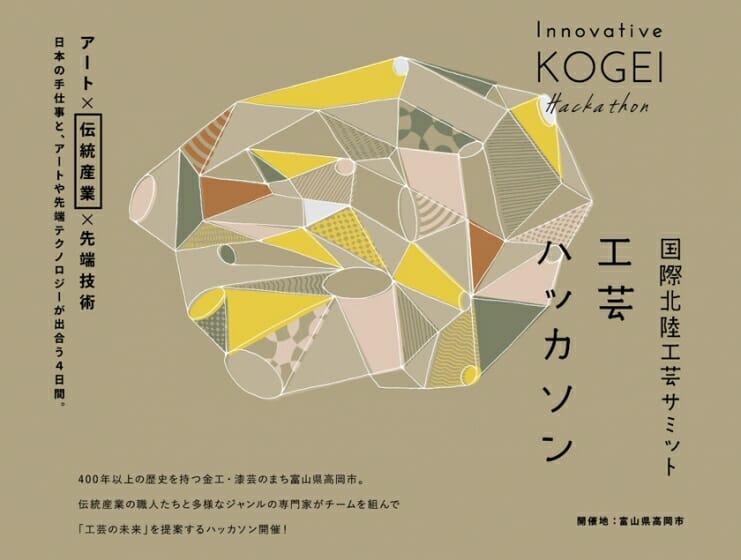 アート×伝統産業×先端テクノロジー、高岡市から工芸の未来を提示する「工芸ハッカソン」の参加募集を開始