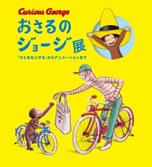 【プレゼント】『おさるのジョージ展』ご招待券(東京都)