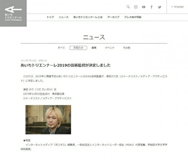 「あいちトリエンナーレ2019」の芸術監督が津田大介に決定