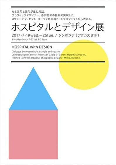 「ホスピタルとデザイン展」会期中トークイベント