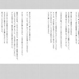 場のデザインを仕事にする (1)