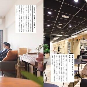 場のデザインを仕事にする (4)