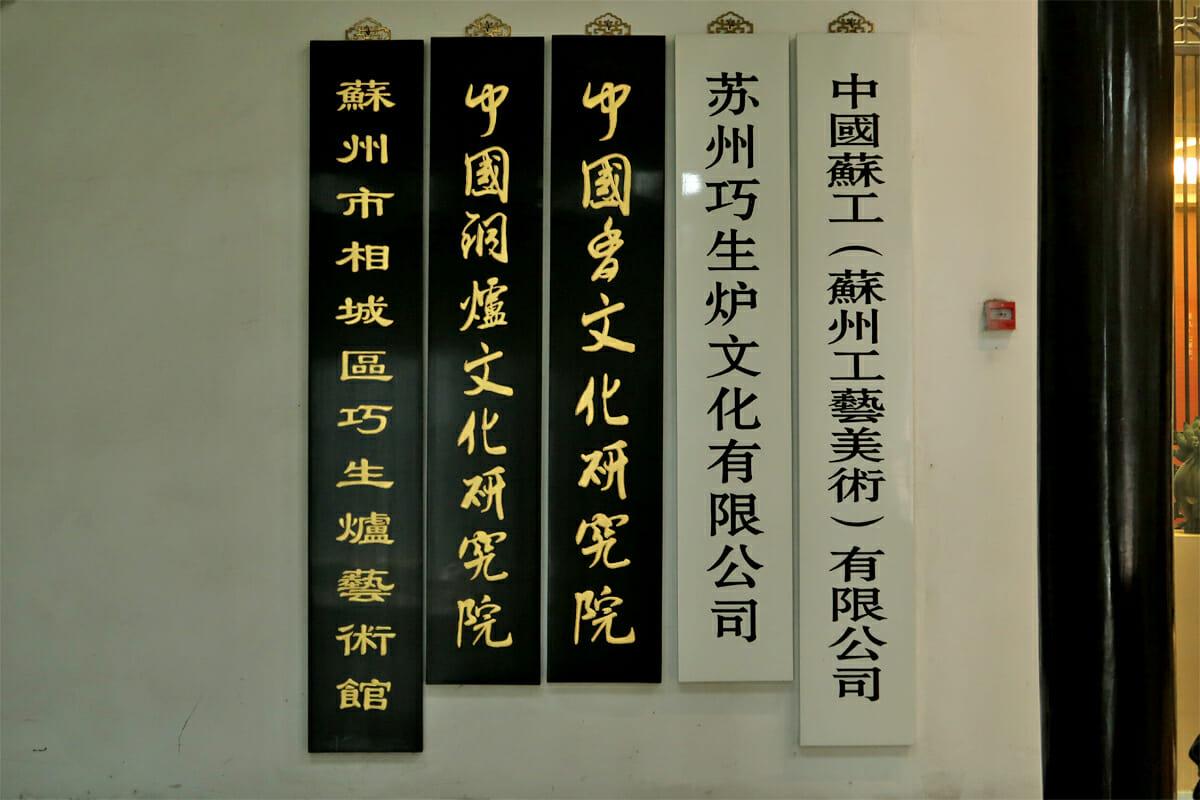 銅器、木工、石材の伝統工芸が収められた資料館