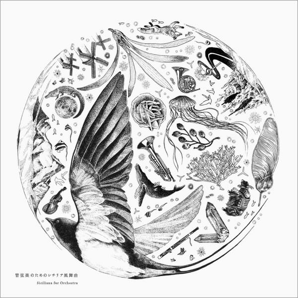 松倉さんがクリエイティブディレクションを担当した「岸田 繁 管弦楽のためのシチリア風舞曲」CDジャケット。アートワークは池田早秋さん、アートディレクション/デザインを前田健治さん(mém)がそれぞれ担当
