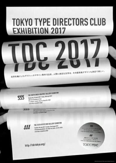 TDC 2017(巡回展)
