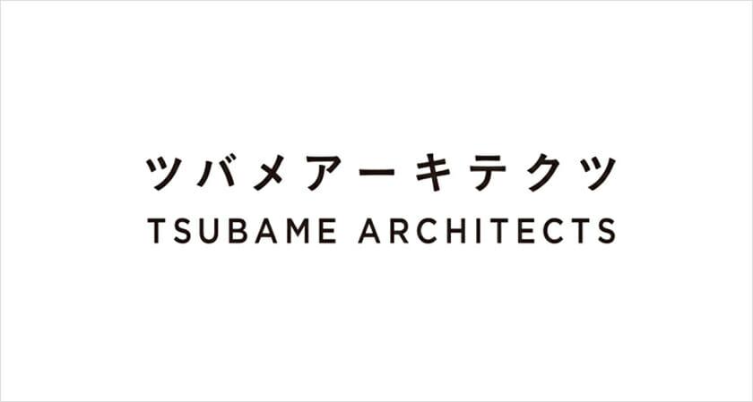 ツバメアーキテクツ ソーシャル・テクトニクスの建築展