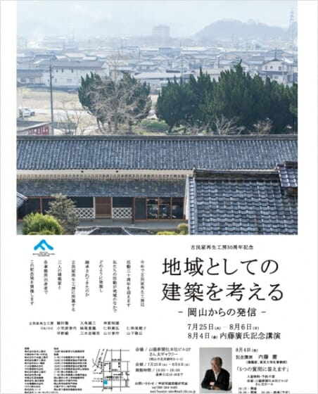 古民家再生工房30周年記念「地域としての建築を考える」