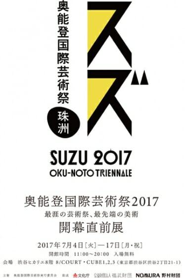 9月からの開催に先駆け、「奥能登国際芸術祭2017 開幕直前展」が7月4日から開催