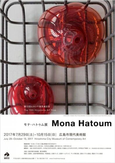 第10回ヒロシマ賞受賞記念 モナ・ハトゥム展