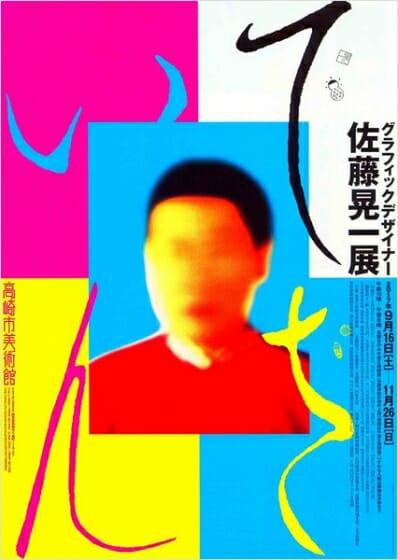 グラフィックデザイナー 佐藤晃一展