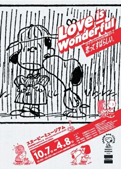【プレゼント】『Love is Wonderful-恋ってすばらしい。』ウィークデーご招待券(東京都)