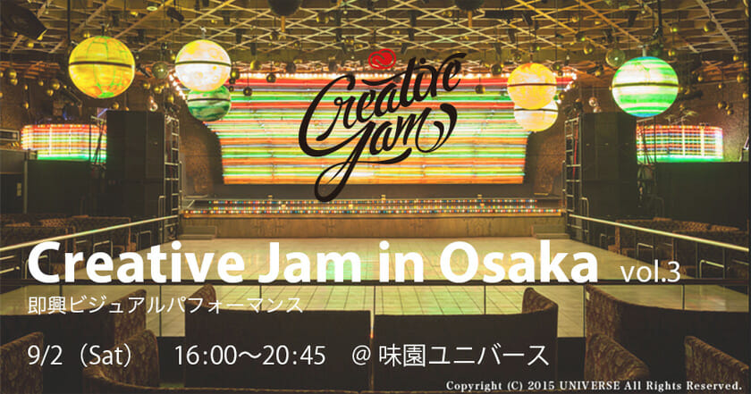 Adobe Creative Jam vol.3 in 大阪