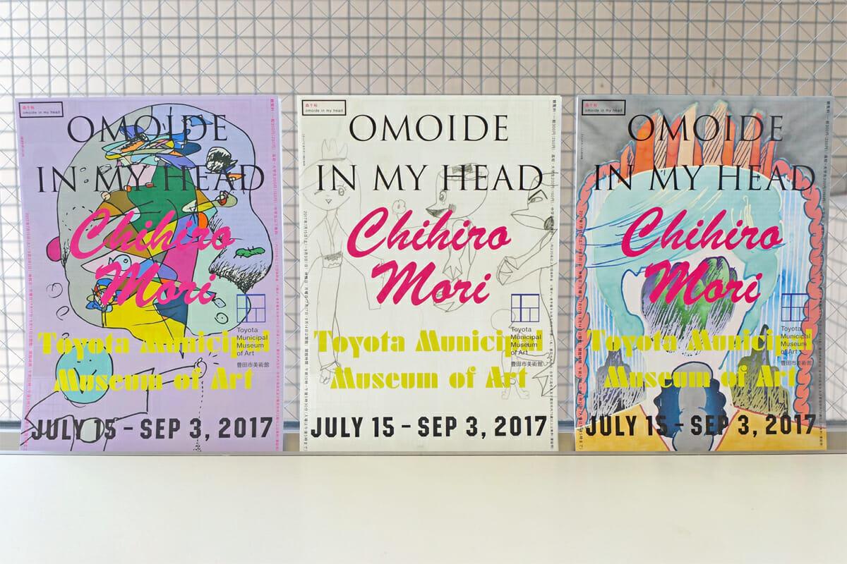 森千裕-omoide in my head(展覧会フライヤー)。豊田市美術館で9月3日まで開催の展覧会。趣のちがう3種類で展開しています。さまざまなフォントの文字がたくさん並ぶ構成に、デザイン力の高さを感じます…!