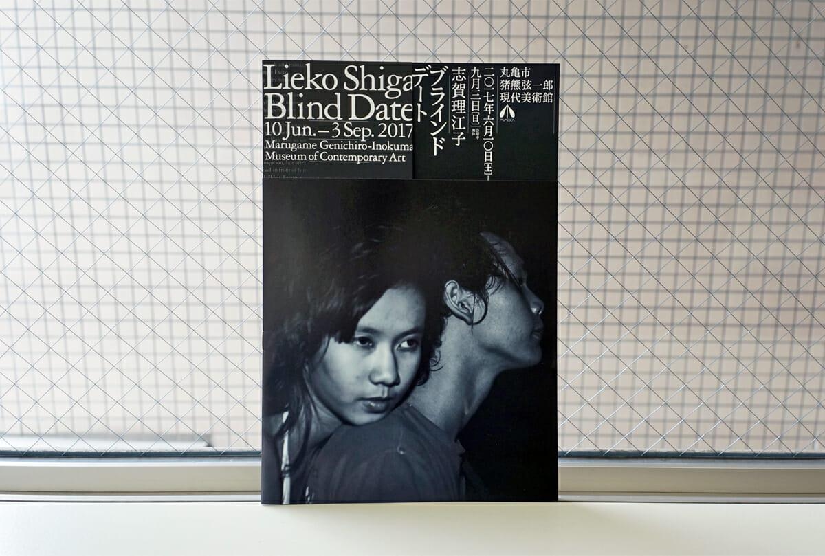 志賀理江子 ブラインドデート(展覧会フライヤー)。丸亀市猪熊弦一郎現代美術館にて9月3日まで開催中の展覧会。写真のインパクトを前面に出したフライヤー。一見1枚のようですが、開くと4ページになります