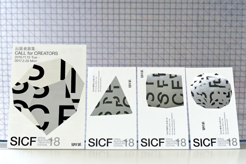 SICF18(展覧会フライヤー&DM)。デザインは、日本デザインセンターの大黒デザイン研究室によるもの。DMは三角、四角、丸の部分がキラキラとした素材になっています。モノトーンのシンプルさと、バリエーションの豊かさのバランスが美しい
