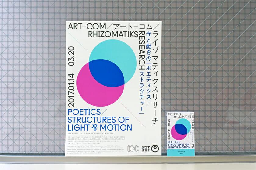 光と動きの「ポエティクス/ストラクチャー」(展覧会フライヤー&チケット)。白地にマゼンタとブルーの丸が並ぶ様子が静謐な印象。シンプルだけど一度見たら忘れないビジュアルは、光の三原色を彷彿とさせます。