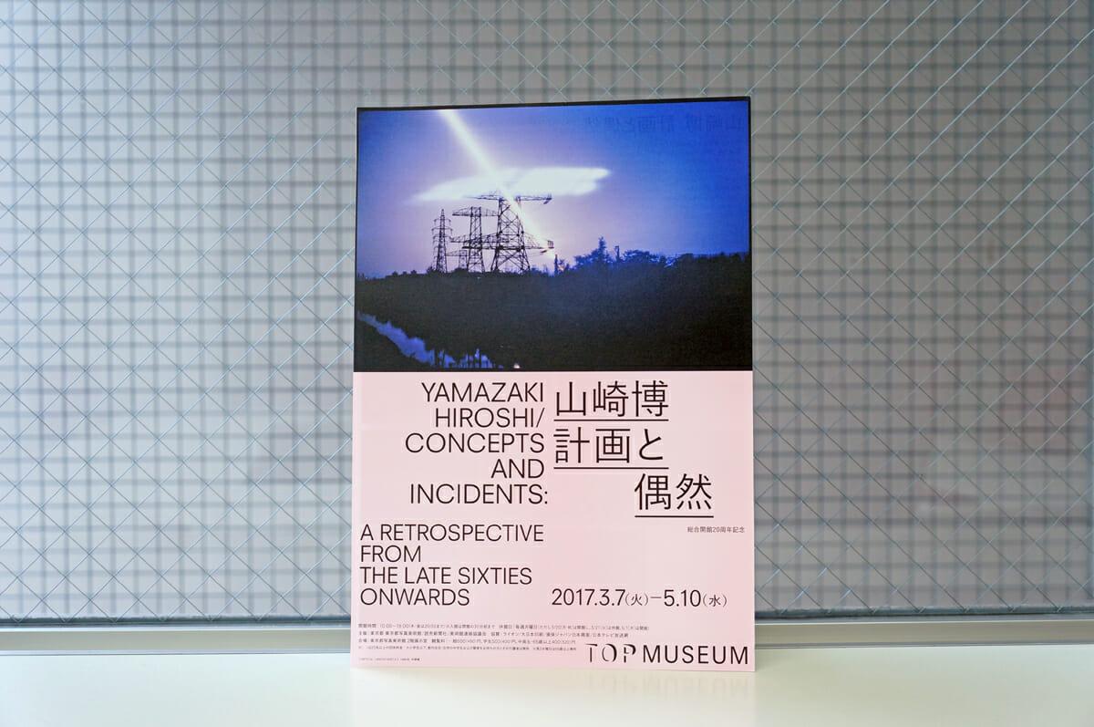 山崎博 計画と偶然(展覧会フライヤー)。東京都写真美術館で開催された、作家の山崎博さんの仕事をたどる展覧会。ベタ面の薄ピンクと、写真のパキッと分かれた構成が潔い一点。絶妙に組まれている、文字のバランスにも注目です