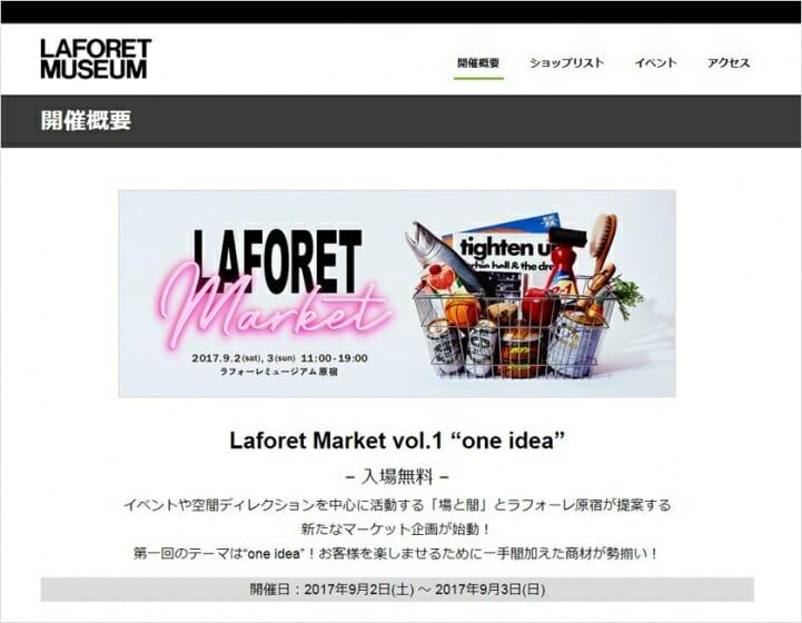 """「場と間」とラフォーレ原宿が提案する、新たなマーケット企画「Laforet Market vol.1 """"one idea""""」が9月2日から開催"""