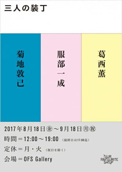 菊地敦己、服部一成、葛西薫、世代の異なるアートディレクターによる、「三人の装丁」が8月18日から開催