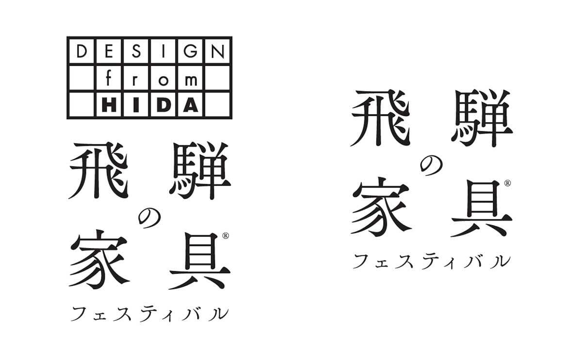 飛騨の家具®️フェスティバルの新たなタイトルロゴ、頂く格子のマークは飛騨木工連合会の地域団体商標。ロゴタイプのデザインはデザイン事務所tobufune。