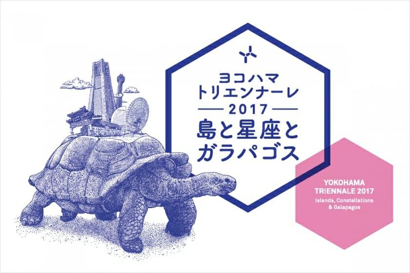 """複雑に絡み合う世界の""""接続""""と""""孤独""""について考える、ヨコハマトリエンナーレ 2017「島と星座とガラパゴス」"""
