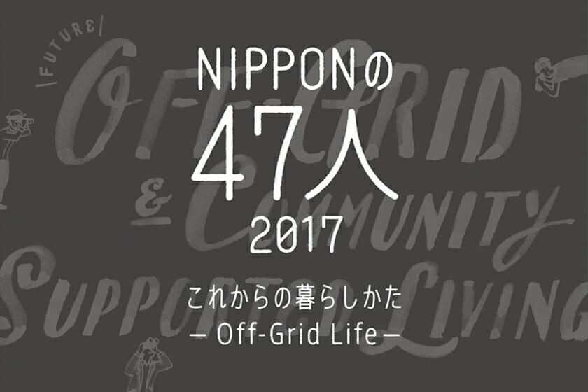 未来の暮らしのスタンダードを探る展覧会、「NIPPONの47人」がd47 MUSEUMで8月3日から開催