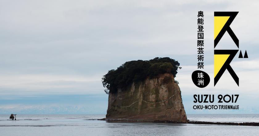 """""""忘れられた日本""""を発見する、文化創造の試み「奥能登国際芸術祭2017」"""