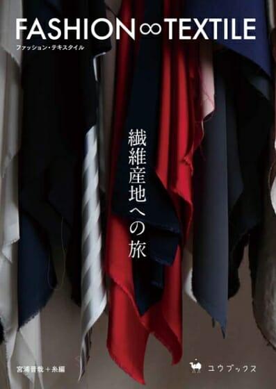 宮浦晋哉の著書『FASHION∞TEXTILE』刊行記念イベント、「繊維産地とデザイナーのコラボレーション展」が表参道ROCKETで開催