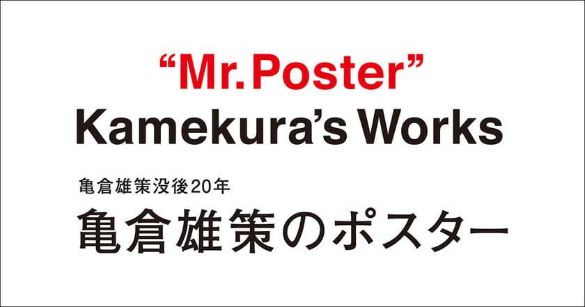 亀倉雄策のポスター