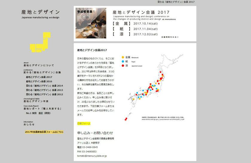 日本の産地のものづくりと、そこにおけるデザインのありかたを探る「産地とデザイン会議 2017」が3日間開催される。