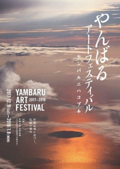 やんばるアートフェスティバル 2017-2018