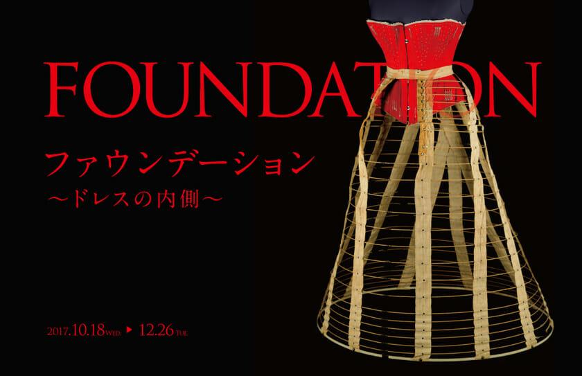 ファウンデーション ~ドレスの内側~