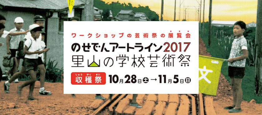 のせでんアートライン2017 里山の学校芸術祭-収穫祭-