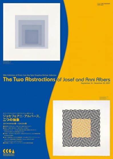 ジョセフ&アニ・アルバース、二つの抽象