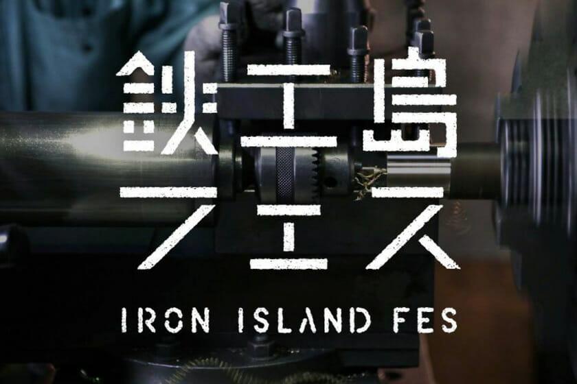 京浜島の鉄工所を舞台にした「鉄工島FES」、9月30日と10月1日の2日間にわたって開催