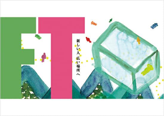 フェスティバル / トーキョー17