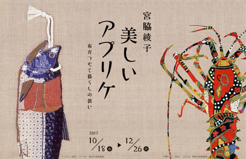 宮脇綾子 美しいアプリケ 布がつむぐ暮らしの装い