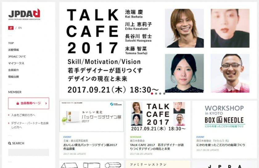 長谷川哲士や川上恵莉子らが登壇、「TALK CAFE 2017 若手デザイナーが語りつくす デザインの現在と未来」が9月21日に開催