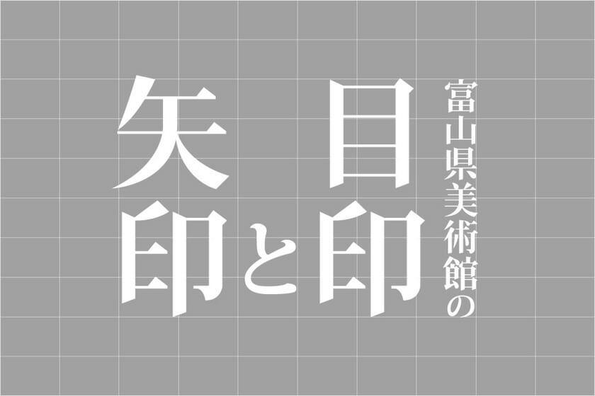 富山県美術館の目印と矢印