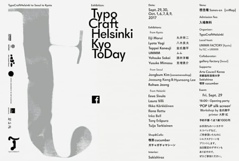 フォントへの愛とタイポグラフィーの喜びや楽しみを伝える、「TypoCraftHelsinki KyoToDay」が9月29日から開催