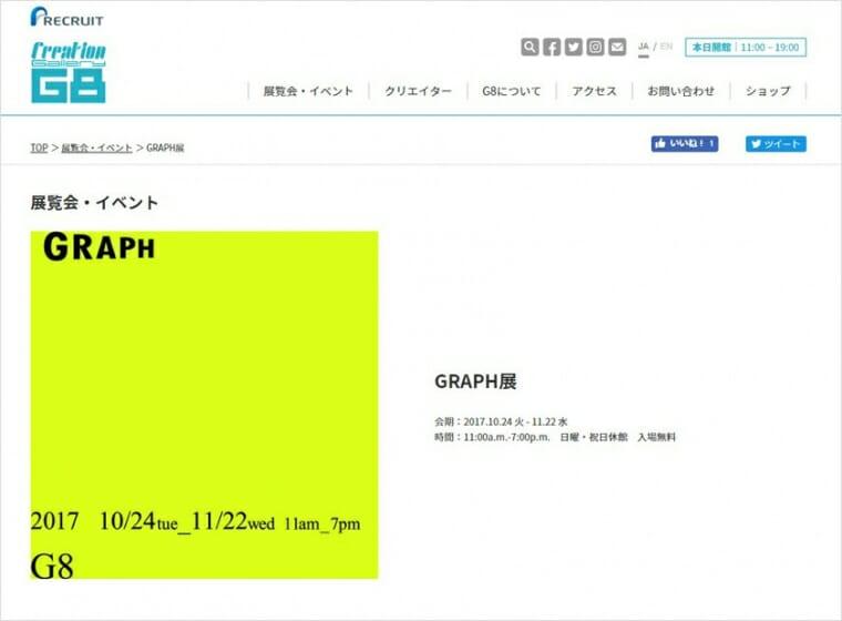 graph 北川一成の仕事の秘密に迫る graph展 が10月24日からg8で開催