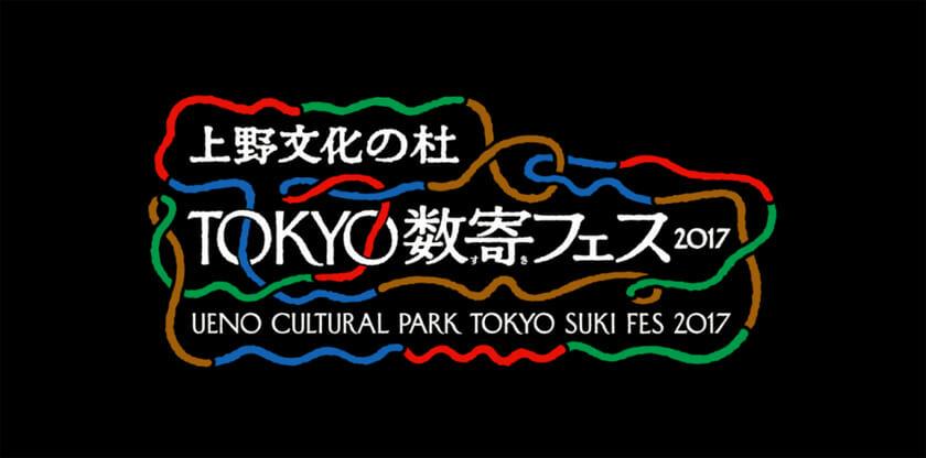 上野「文化の杜」新構想実行委員会