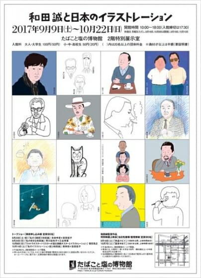 和田誠と日本のイラストレーション